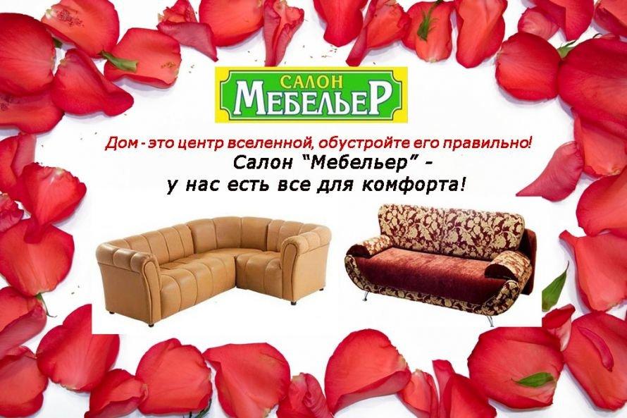 Мебельер