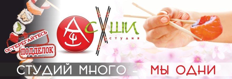 banner-Asushi_dlya-sayta