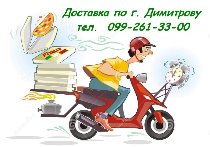 pizza-delivery-service-cartoon-8989918 (1)