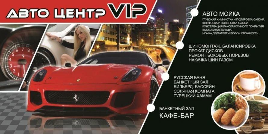 авто центр vip