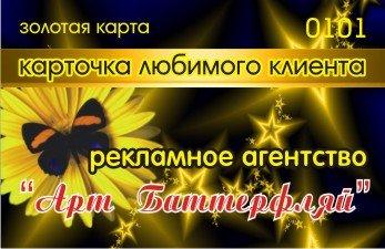 КАРТОЧКА ЛЮБИМОГО КЛИЕНТА