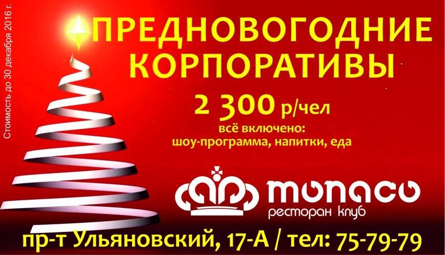 8422city Монако