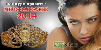 мисс2014 2