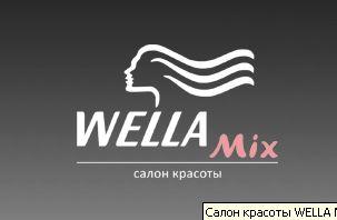 велла миткс