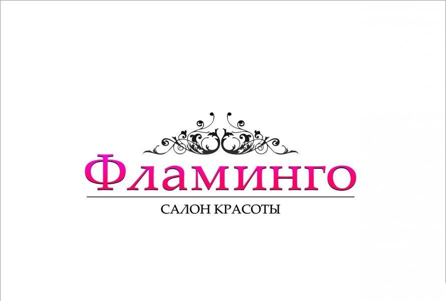 Фламинго логотип 6