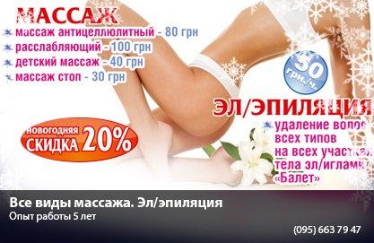 Massazh_0642