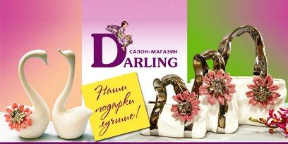 0642_Darling