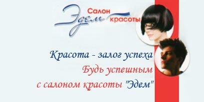 0642_Edem
