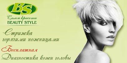 0642_Beauty_Style