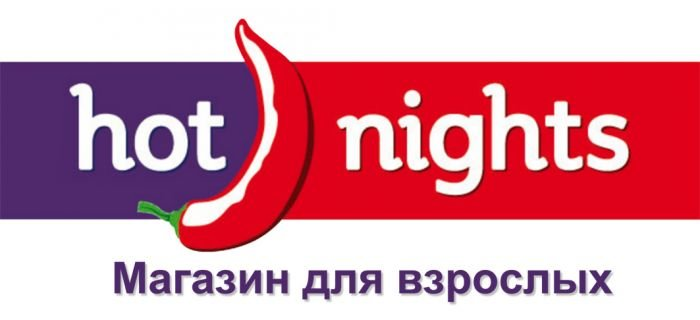 5 - Hot Nights