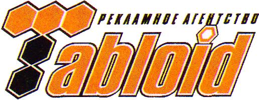 11 - Таблойд