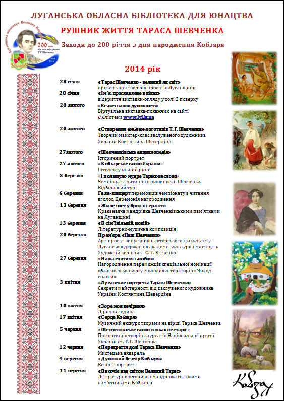 Афиша_Шев-200
