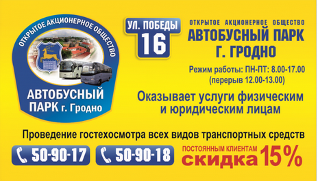 автобусный парк лого 2