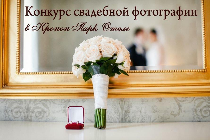 Конкурс свадебной фотографии от Кронон Парк Отеля 2016