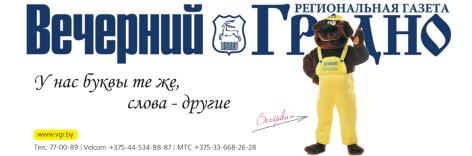 вечерний_гродно