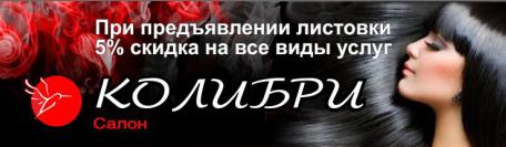 салон_колибри_1