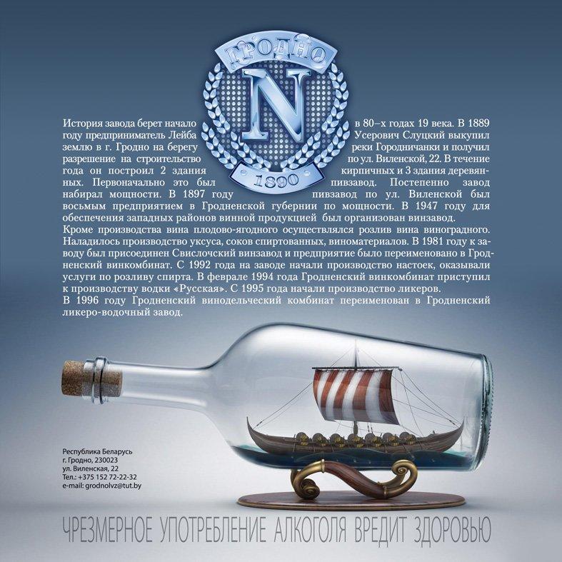 09. Wodka1