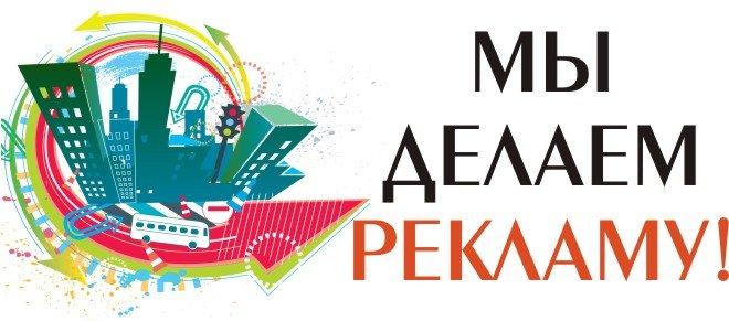 mu_delaem_reklamu