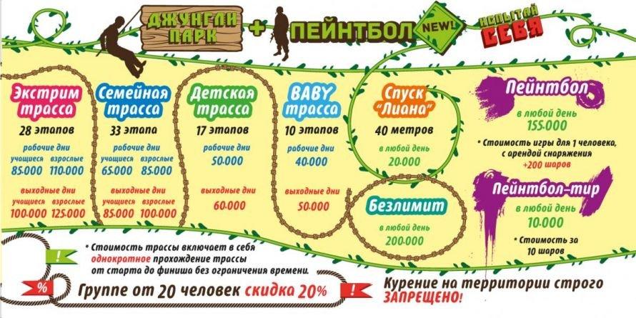 rastyazhka_s_peytbolom_15h3m_prew