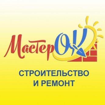 лого мастерок