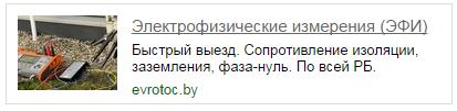 Евроток ООО