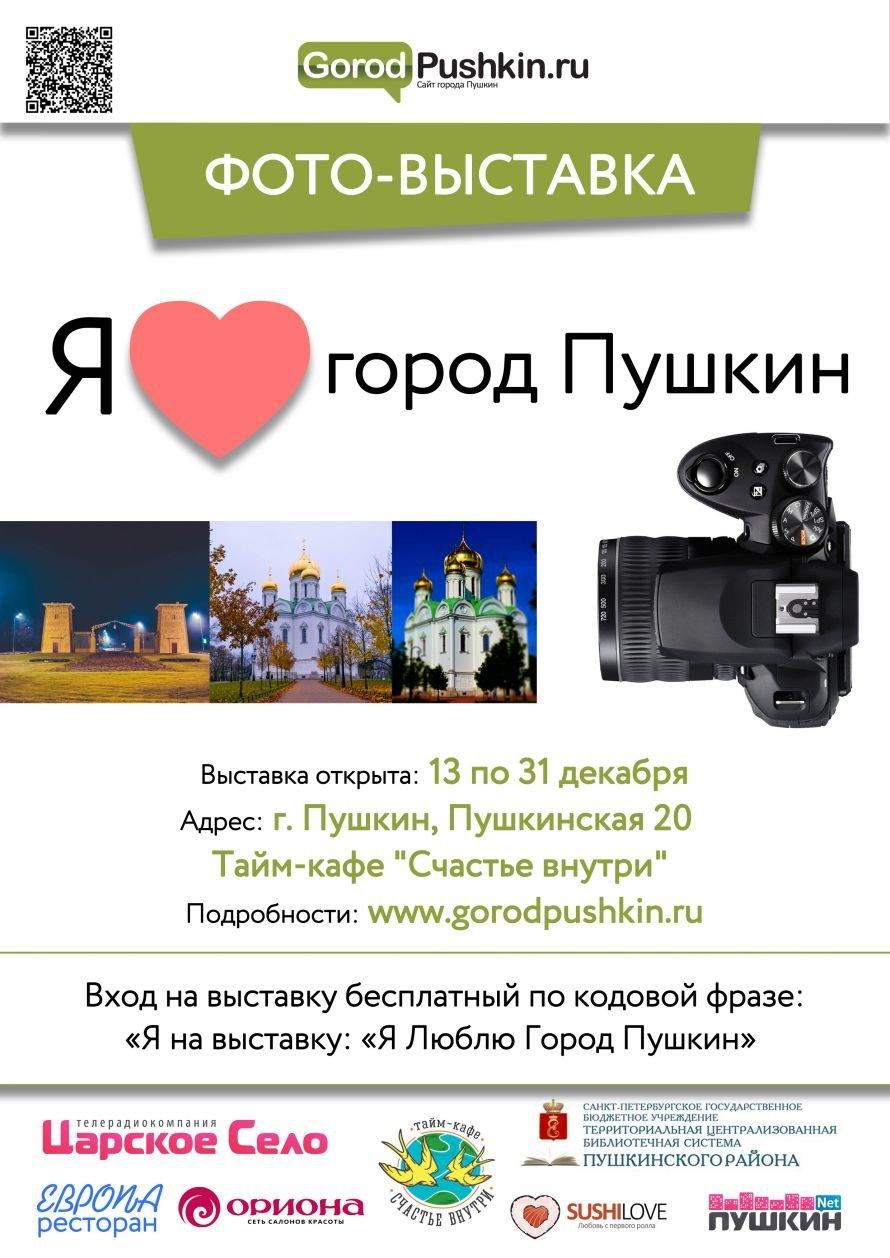 афиша Выставка 2