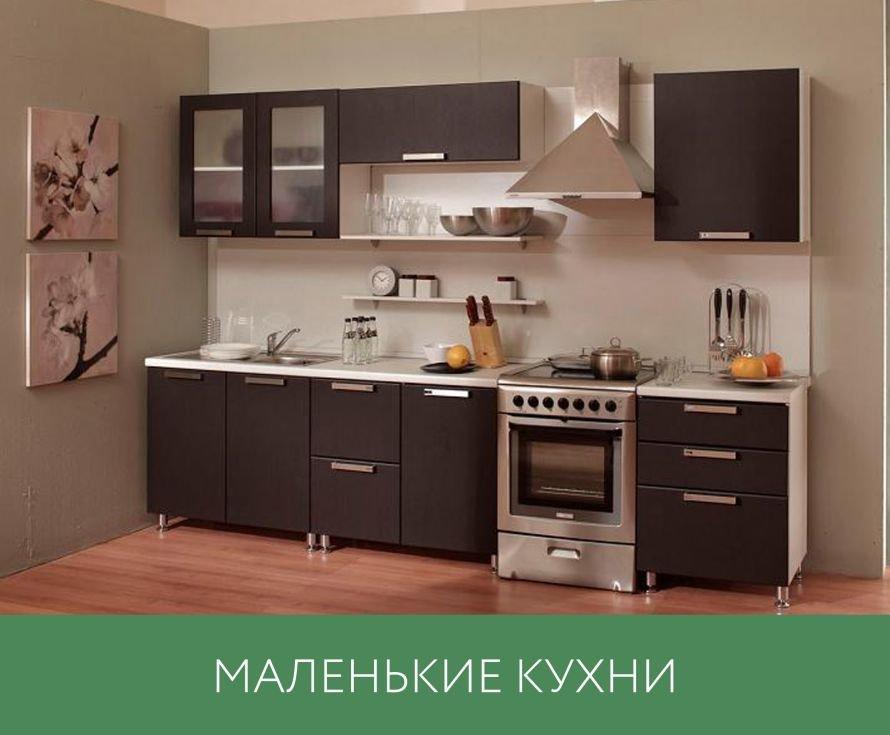 маленькие кухни 2