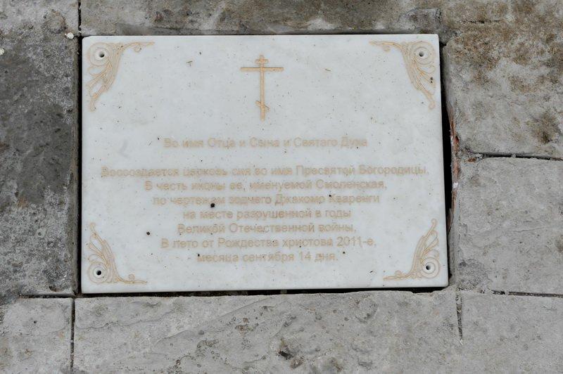 Церковь Смоленской иконы Божией Матери22