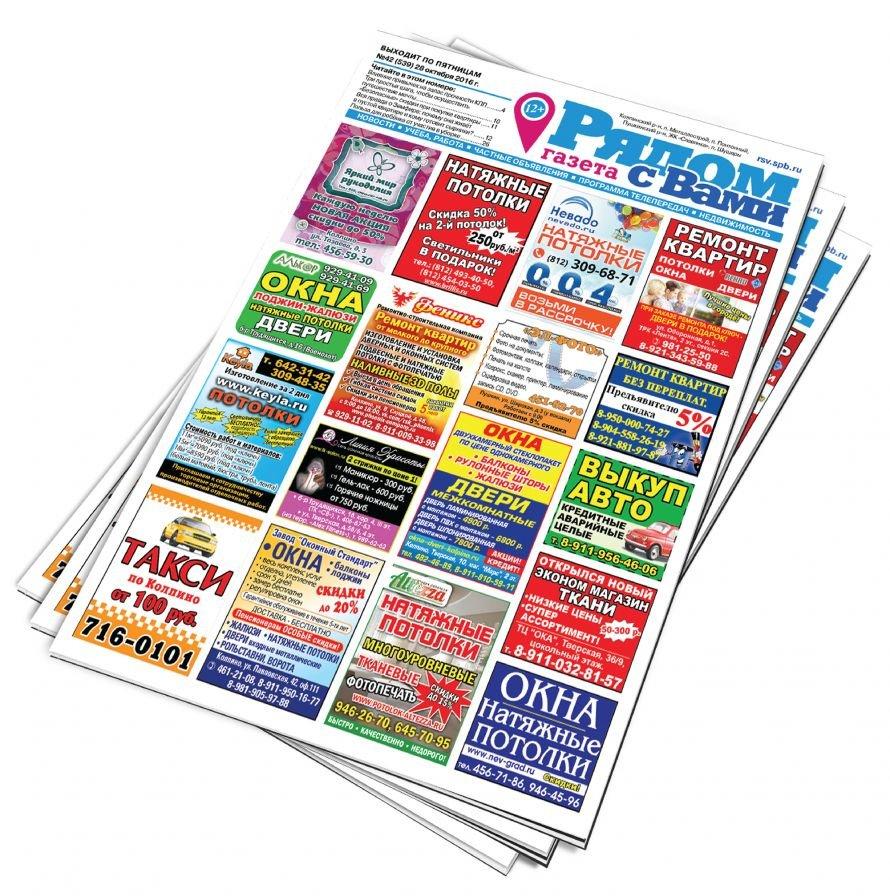 Газета картинка прозрачный фон copy