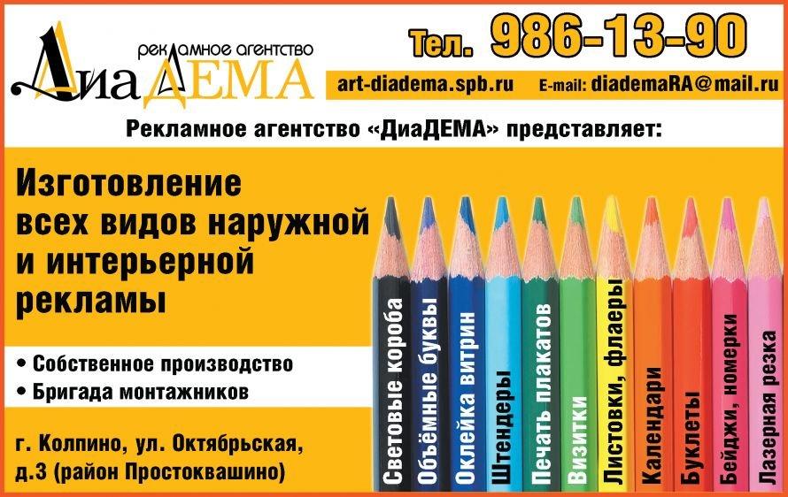 ДиаДЕМА реклама с карандашами copy