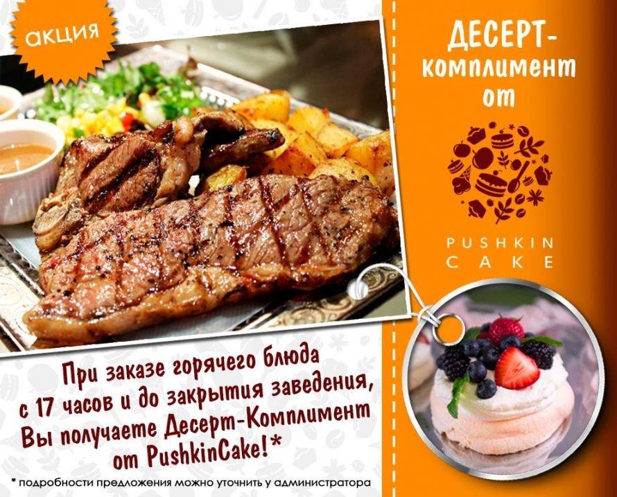 Pushkin cake_акция десерт 2