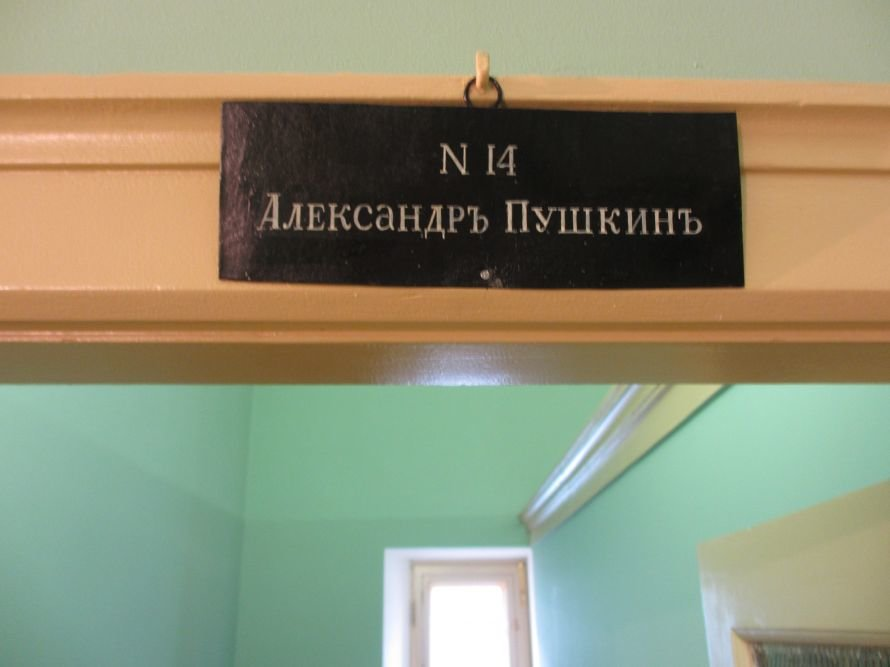 Один день в Царском Селе или, что посмотреть в Пушкине за несколько часов, фото-3
