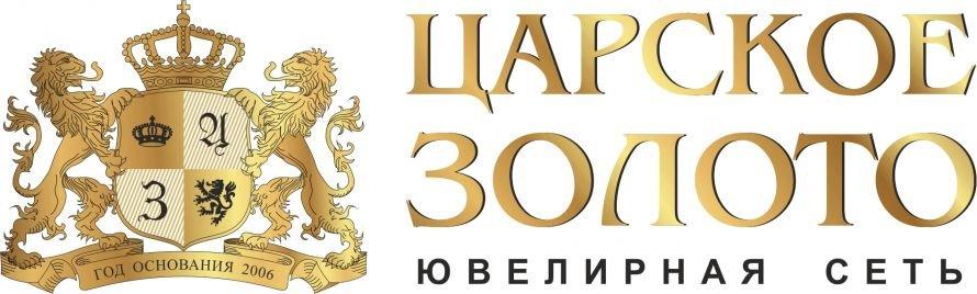 ЦарскоеЗолото_Logo