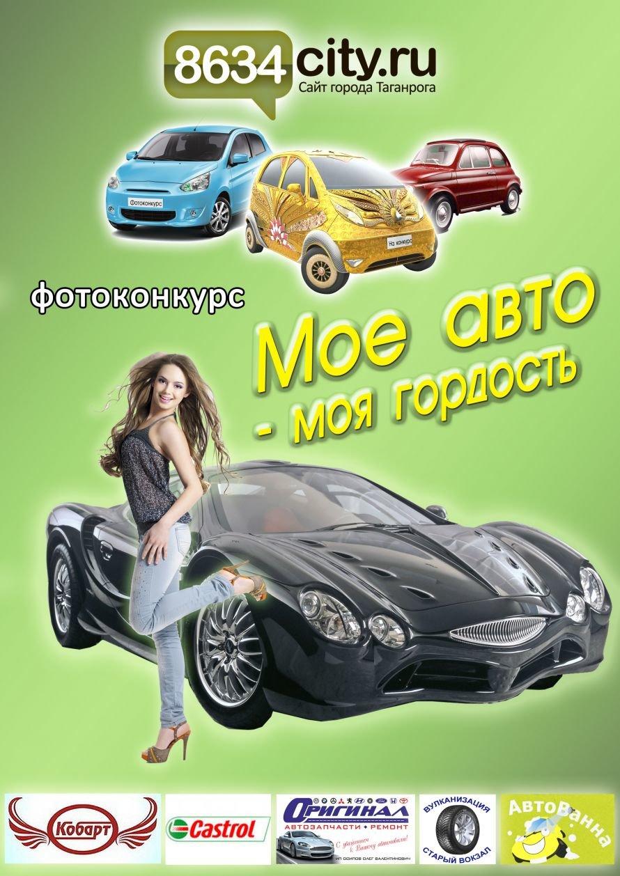 постер авто4 с лого3