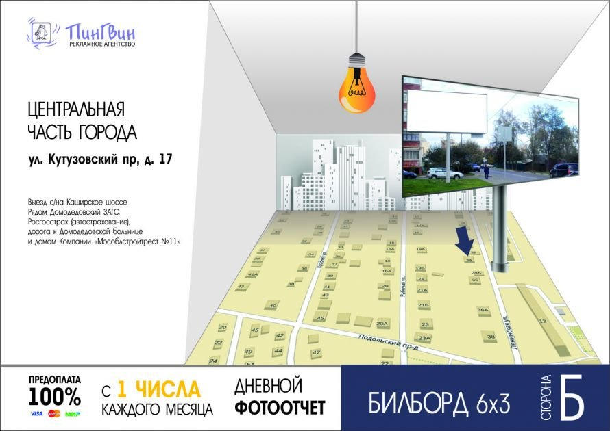 Кутузовский пр, 17 Б