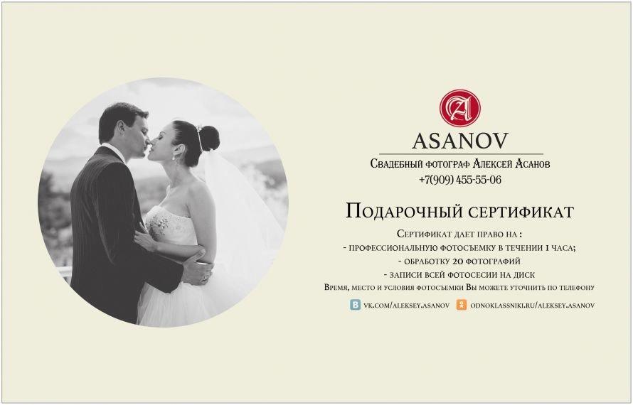 Сертификат Асанова