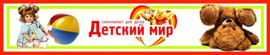 -detskii-mir_145508246677