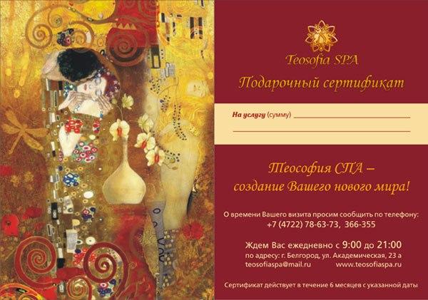 Подарочный сертификат Teosofia SPA