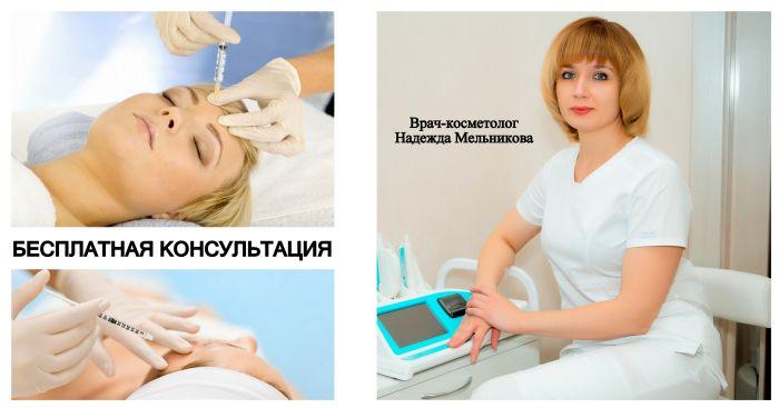 Бесплатняа консультация_инъекции ботулотоксинов