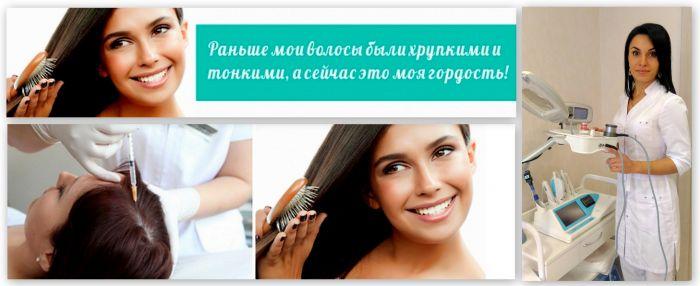мезотерапия волос1