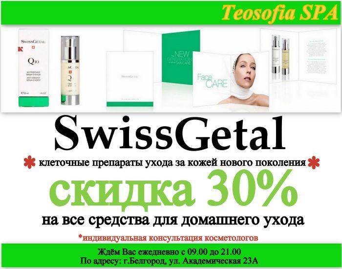 30% на SwissGetal - копия_