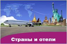 Страны и отели