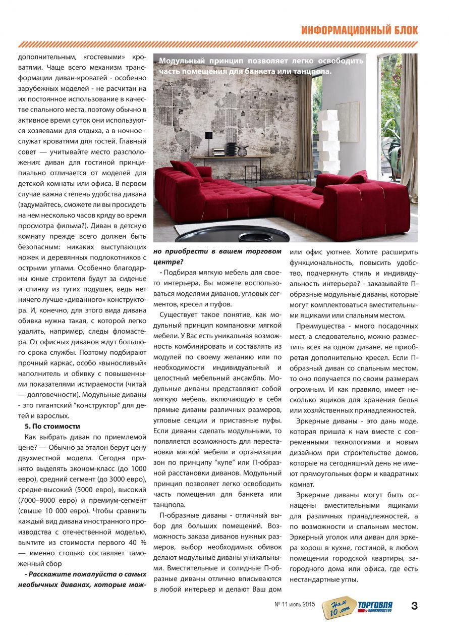 мебельный город белгород