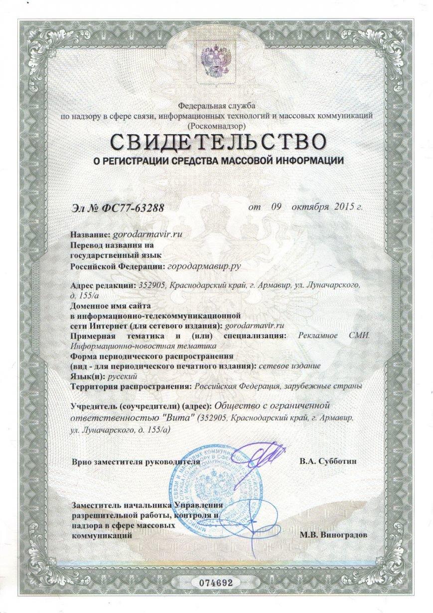 СМИ г. Армавир ЛИЦЕНЗИЯ