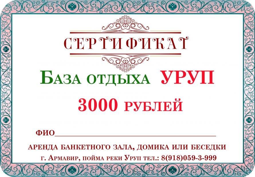 База отдыха уруп сертификат55