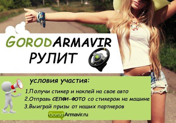 Рулит городармавир.ру.psdселфи