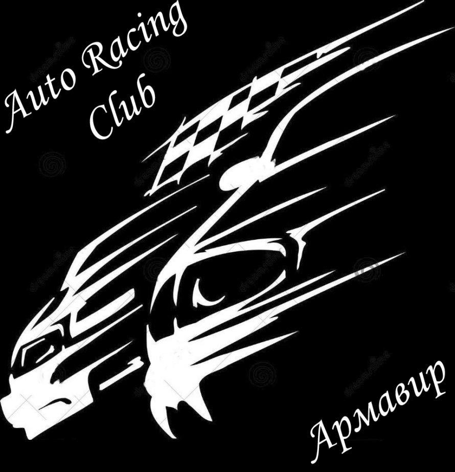 Главный логотип Auto Racing Club Армавир+ текст