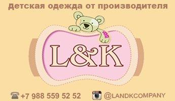 LandK55