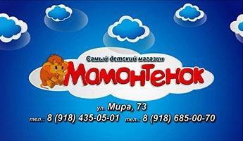 Мамонтенок новый адрес