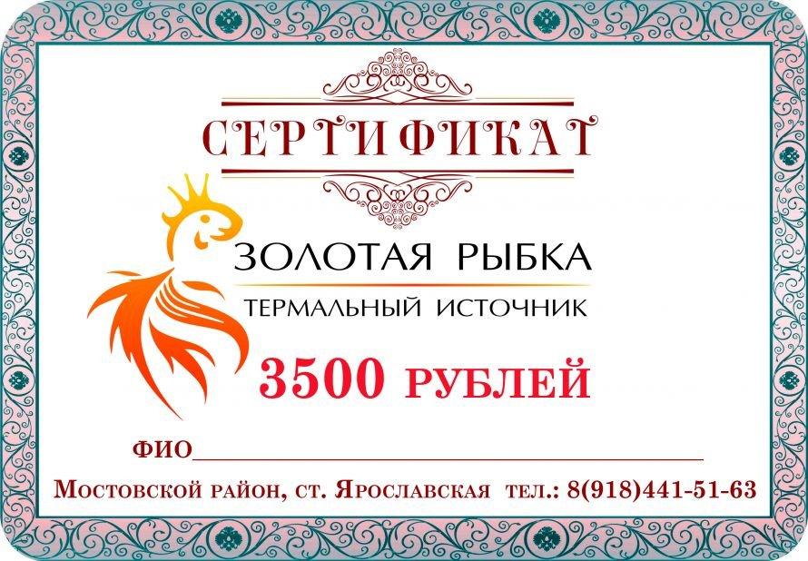 Сертификат Золотая рыбка55